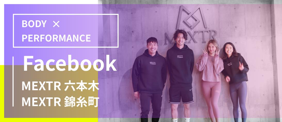 MEXTRの公式Facebookページはこちら