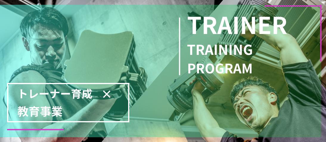 MEXTRのトレーナー育成事業・教育事業はこちら